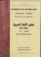 Arabisch als tweede taal : Nederlands-Arabisch : fonetisch voor beginners