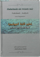 Nederlands als tweede taal : Nederlands-Arabisch voor beginners