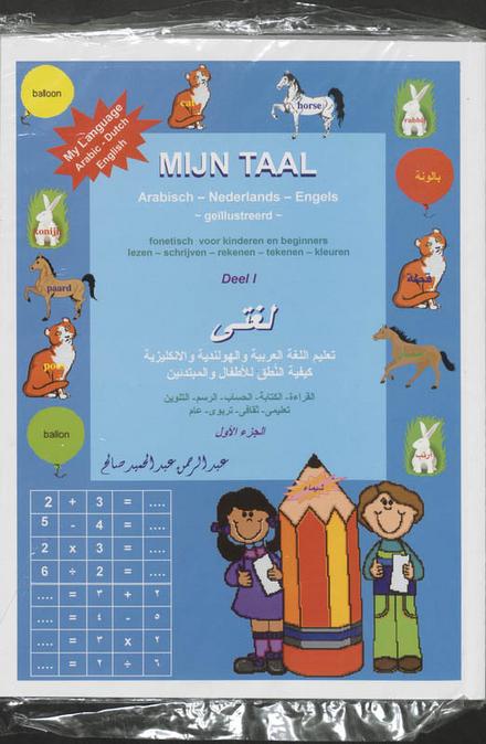 Mijn taal : Arabisch, Nederlands, Engels : fonetisch voor kinderen en beginners