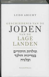 Geschiedenis van de joden van de Lage Landen