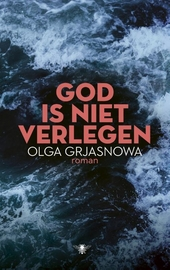 God is niet verlegen