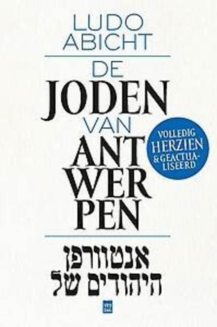 De joden van Antwerpen - Nieuwsgierigheid stimuleren