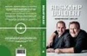 Boskamp buldert : Vannieuwkerke vs Boskamp