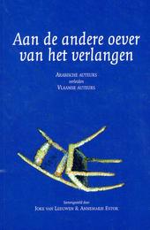 Aan de andere oever van het verlangen : Arabische auteurs verleiden Vlaamse auteurs