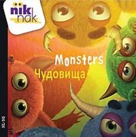 Monsters [Nederlands-Bulgaarse versie]