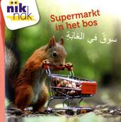 Supermarkt in het bos [Nederlands-Arabische versie]