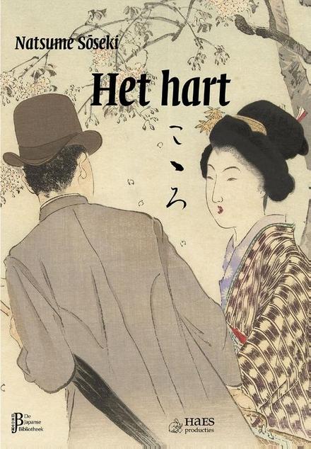 Het hart : roman