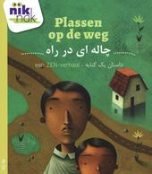 Plassen op de weg [Nederlands-Farsi/Dari versie]