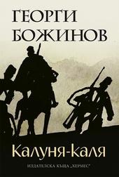 Калуня-каля : роман