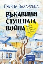 Ръкавици за студената война : роман за едно българско детство