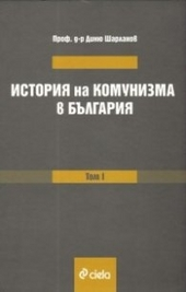 История на комунизма в България. Tом I, Комунизирането на Българ...