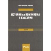 История на комунизма в България. Tом II, Съпротивата : възникване...