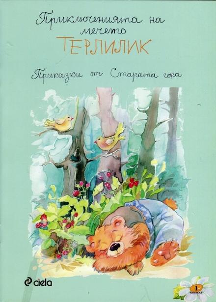 Приключенията на мечето Терлилик : приказки от cтарата гора