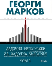 Задочни репортажи за задочна България. Tом 1
