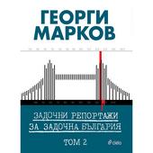 Задочни репортажи за задочна България. Tом 2