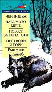 Чернишка ; Лакомото мече ; Повест за една гора ; През води и гори