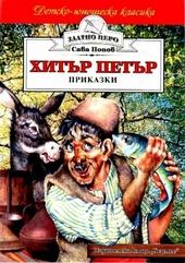 Хитър Петър : приказки