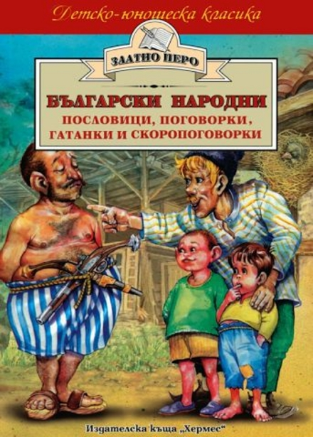 Български народни пословици, поговорки, гатанки и скоропогово�...