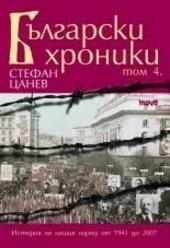 Български хроники. Toм 4., 1943-2007 : поема
