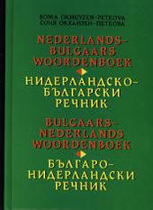Nederlands-Bulgaars woordenboek, Bulgaars-Nederlands woordenboek