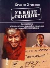 """Убийте """"скитник"""" : Българската и британската държавна политика ..."""