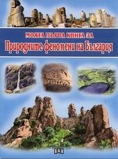 Моята първа книга за природните феномени в България