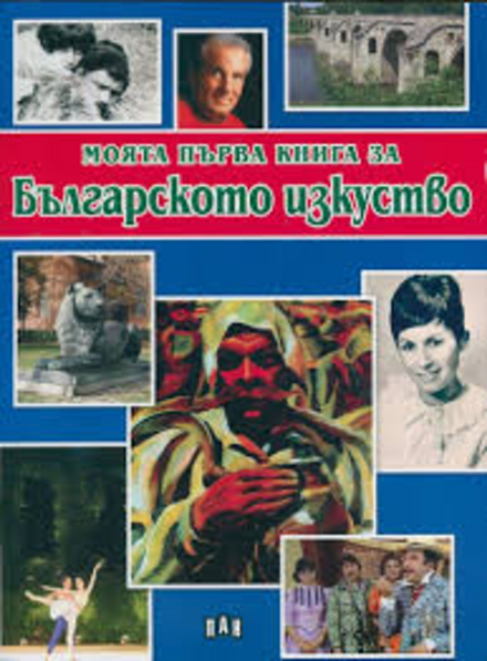 Моята първа книга за Българското изкуство