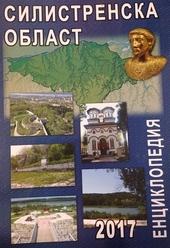 Силстренска област : енциклопедия 2017