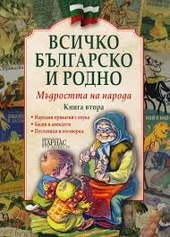 Всичко българско и родно. Книга втора, Мъдростта на народа