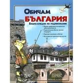 Обичам България : eнциклопедия по родинознание