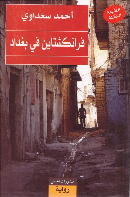 فرانكشتان في بغداد
