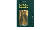 سلطانات منسيات : نساء حاكمات في بلاد الإسلام