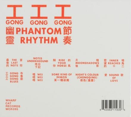 Phantom rhythm