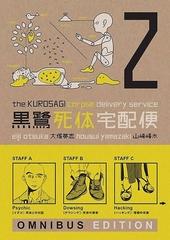The Kurosagi Corpse Delivery Service : omnibus edition. 2