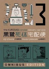 The Kurosagi Corpse Delivery Service : omnibus edition. 3