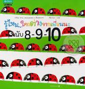 8 - 9 en 10 [Thaise versie]