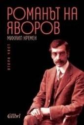 Романът на Яворов. Втора част