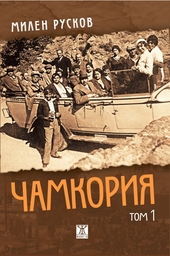 Чамкория : роман. Tом 1