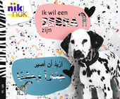 Ik wil een zebra zijn [Nederlands-Arabische versie]