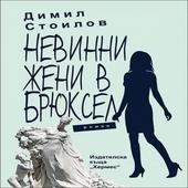 Невинни жени в Брюксел : роман