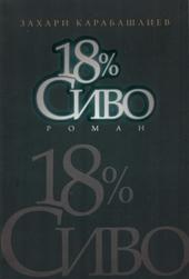 18% сиво : роман
