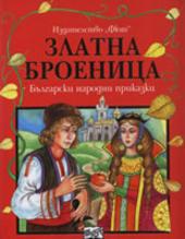 Златна броеница : Български народни приказки