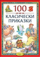 100 класически приказки. том 2