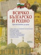 Всичко българско и родно. Книга първа, Xристоматия за деца