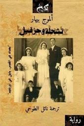 تشحلة وحزقيل : بغداد في القدس، بابل في أورشليم